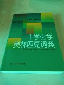 中学化学奥林匹克词典。