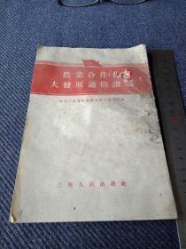 1955年《农业合作化大发展通俗讲话》