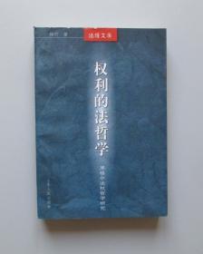 权利的法哲学:黑格尔法权哲学研究(法理文库)