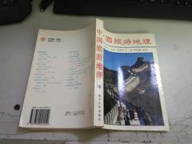 中国旅游地理Z1286