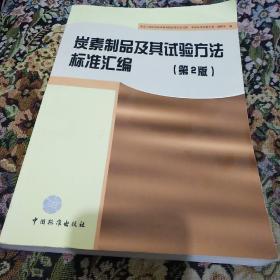 炭素制品及其试验方法标准汇编(第2版)