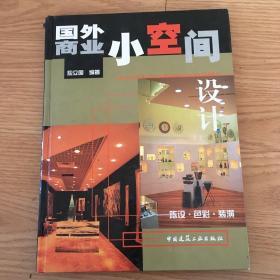 国外商业小空间设计:陈设·色彩·装潢