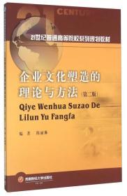 企业文化塑造的理论与方法 第2版 陈丽琳 西南财经大学9787550423107