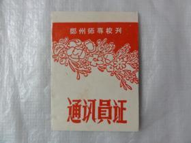 郑州师专校刊通讯员证(解放初)