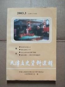 天津文史资料选辑  (2003 03) 总第九十九辑 99  津门戏剧史料