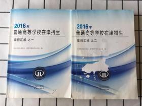 【2016年普通高等学校在津招生章程汇编之一、之二】两册合售 内页干净