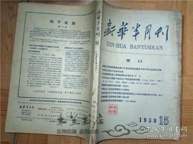 新华半月刊 1959年第15期 西藏自治区筹备委员会第二次全体委员会議关于进行民主改革的决议