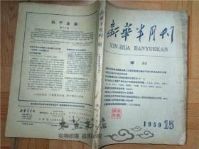 新华半月刊 1959年第15期 西藏自治区筹备委员会第二次全体委员会议关于进行民主改革的决议