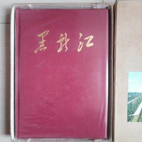黑龙江(画册)1959年初版[绸布面精装本]