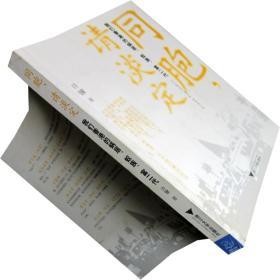 同胞,请淡定 我们香港的蜗居、蚁族、富二代 书籍