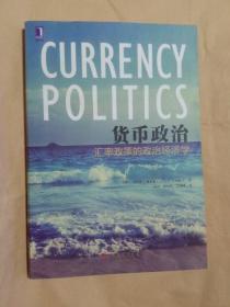 货币政治  汇率政策的政治经济学