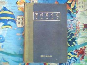 韩国语原版;东医学词典(巨厚)