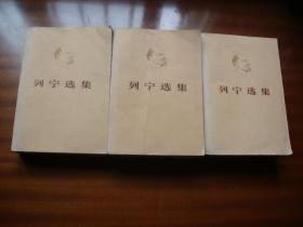 列宁选集(第二、三、四卷)共三本售