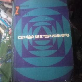 中学数学辞典