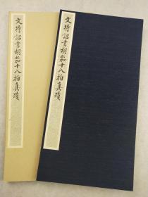 《 文待诏书胡笳十八拍真迹 》  西东书房  1984 年