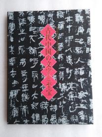 湖南省出土文物展 古代中国の文字と至宝 附宣传单