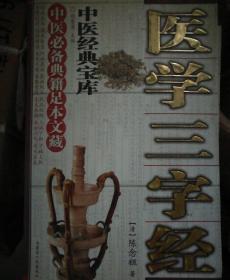 中医经典宝库 医学三字经
