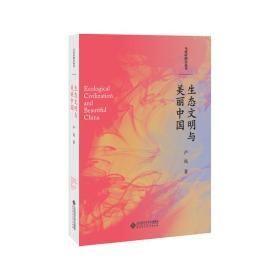 生态文明与美丽中国