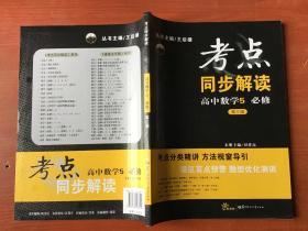 考点同步解读:高中数学(5 必修 新课标 第3版)