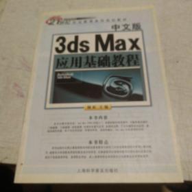 21世纪职业教育系列规划教材:中文版3ds Max应用基础教程