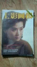 上影画报1993年第3、4、5、6期    共4册