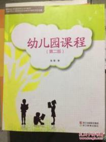 幼儿园课程-(第二版)