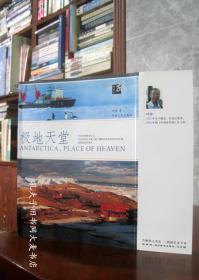 《极地天堂:探索之旅》湖南人民出版社