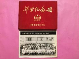 宜春农专园林系八五级果树班毕业留影 附毕业纪念册