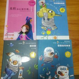 王一梅童话·珍藏版:米粒奇幻事件薄(上)