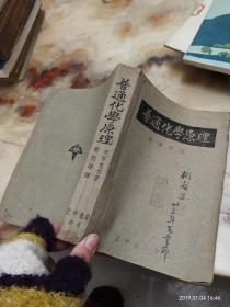 普通化学原理(中华民国三十三年二月八版正中纸本)
