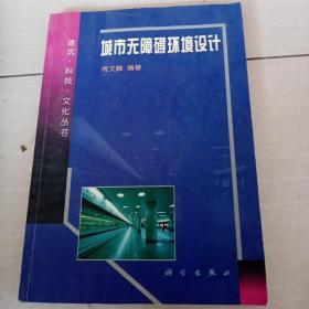 城市无障碍环境设计/建筑科技文化丛书 (平装)