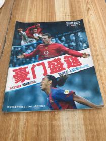 豪门盛宴欧洲五大联赛2005版