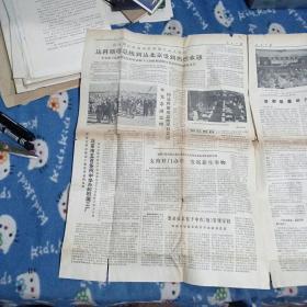 人民日报  1975年12月22日(只有1-4版)