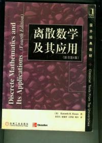 国外经典教材·离散数学及其应用(原书第4版)