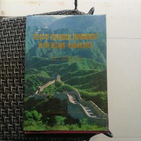 ATLAS OF ECOLOGICAL ENVIRONMENT IN THE BEIJING TIANJIN AREA