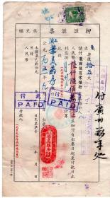 银行业单据-----1951年聚兴诚商业银行上海分行