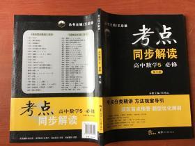 考点同步解读:高中数学(5 必修 新课标 第3版).
