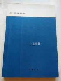 近代史料笔记丛刊:一士谭荟