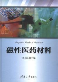 磁性医药材料