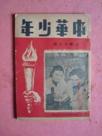 民国 1949年9月:中华少年半月刋(六卷十七期)【白皮书,不要脸、中国史讲话、喷雨机】