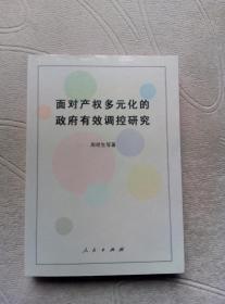 面对产权多元化的政府有效调控研究【作者周明生签赠本】