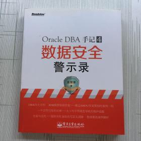 Oracle DBA手记·4:数据安全警示录