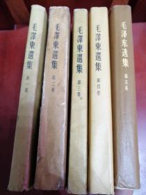 毛泽东选集(全五卷)【大32开】
