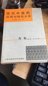 现代中医药应用与研究大系.第六卷.内科