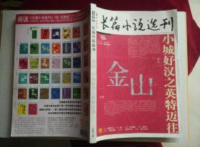 张翎《金山》《长篇小说选刊2010年第2期》