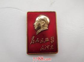 毛主席像章 (铝制) 保真包老,正面毛主席头像+文字 为人民服务 毛泽东 ,背面:永建毛主席万岁。详见书影。尺寸 直径:3.2*2.3厘米只发快递