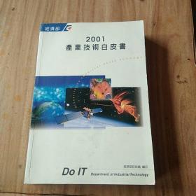 产业技术白皮书。(2001)附光盘