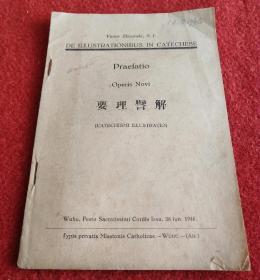 1946年安徽芜湖天主堂印《要理礕解》英文版,.