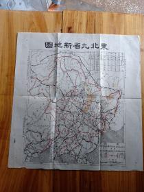 东北九省新地图  民国1946年2月3版