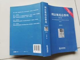 2015-刑法规范总整理-(第八版)-根据刑法修正案(九)最新修订